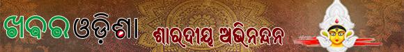 khabar Odisha
