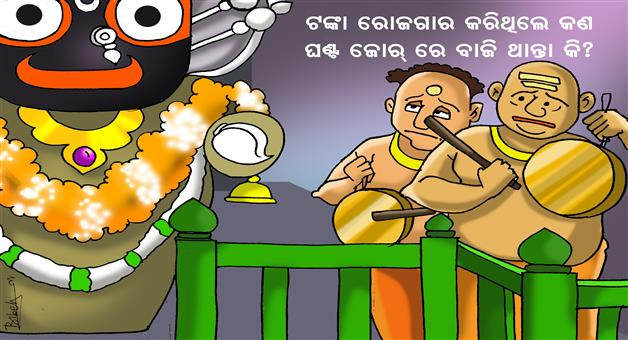 Cartoon Odisha:
