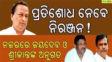 Khabar Odisha: