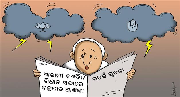Cartoon Odisha: