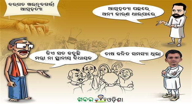 Khabar Odisha:Farmer-Suicide-Pradeep-Maharathy-Debesh-Acharya