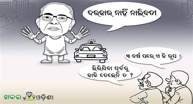 Khabar Odisha:Odisha-Congress-leader-Narasingha-Mishra-says-no-to-red-beacon-Cartoon-Odisha