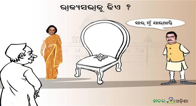 Khabar Odisha:Geeta-Meheta-Pratap-Dev-Rajya-Sabha
