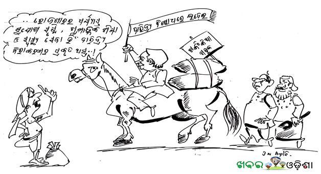 Khabar Odisha:One-Rupees-Rice