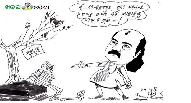 Khabar Odisha:Cartoons-Maheswar-Mohanty-Puri-Bjp-Bjd-Puri-Swargadwara-Land