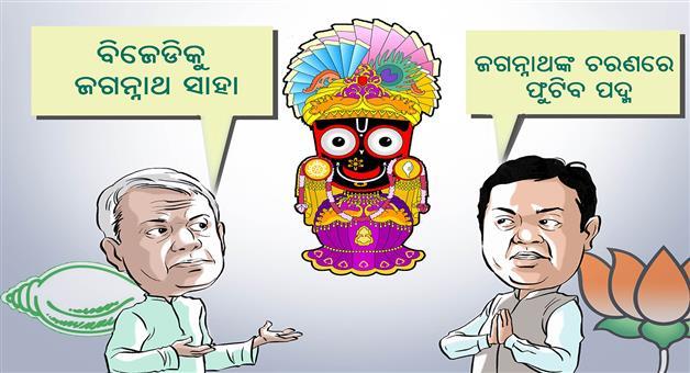Khabar Odisha:Tathagata-Satapathy-Say-Jagannath-Saves-BJD-Sambit-Patra-Says-BJP-Will-Win