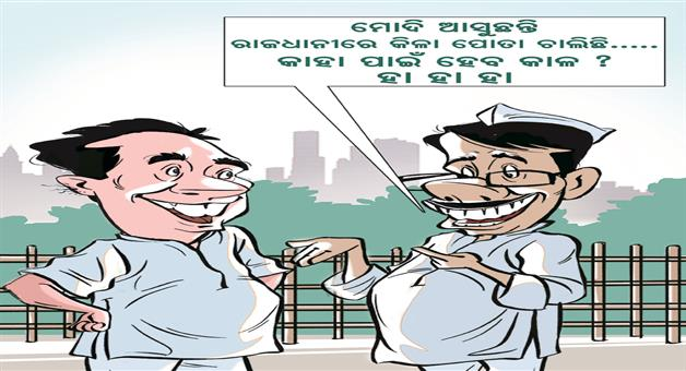 Khabar Odisha:Modi-Is-Coming-Odisha-Cartoon