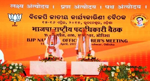 Khabar Odisha:Amit-greets-from-stage