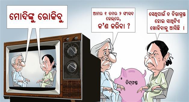 Khabar Odisha:Narendra-Modi-Mamata-Banarjee-Naveen-Patnaik