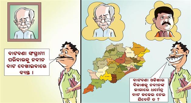 Khabar Odisha:Who-Will-Handle-Odishas-Mismanaged-Development