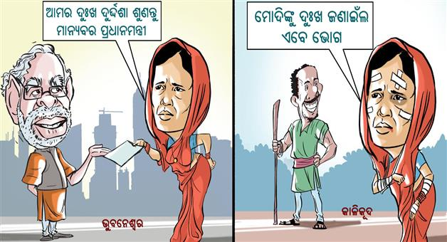 Khabar Odisha:Jagatsinghpur-BJD-Narendra-Modi