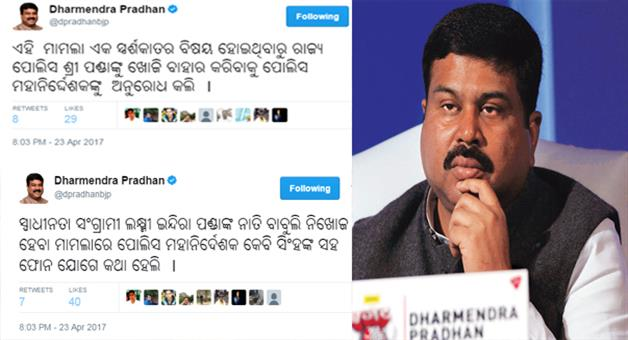 Khabar Odisha:Dharmendra-requested-to-DGP-to-find-out-Babuli-Panda