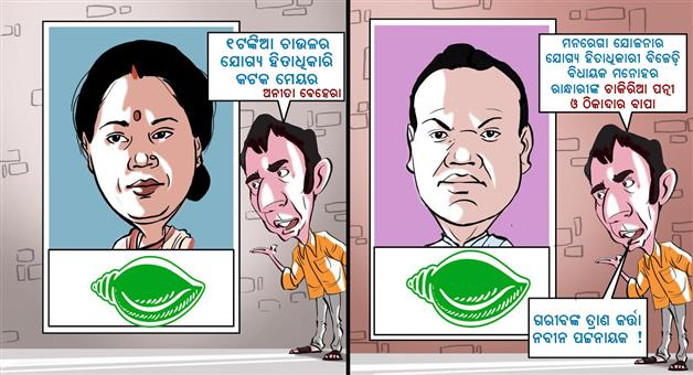 Khabar Odisha:Nabarangpur-MLA-in-eye-of-MGNREGA-controversy