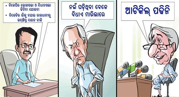 Khabar Odisha:Bhartuhari-Mahtab-And-Naveen-Patnaik-Cartoon