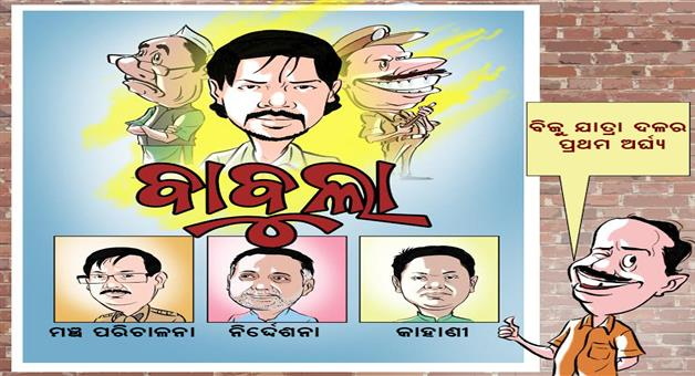 Khabar Odisha:Babula-Panda-Missing