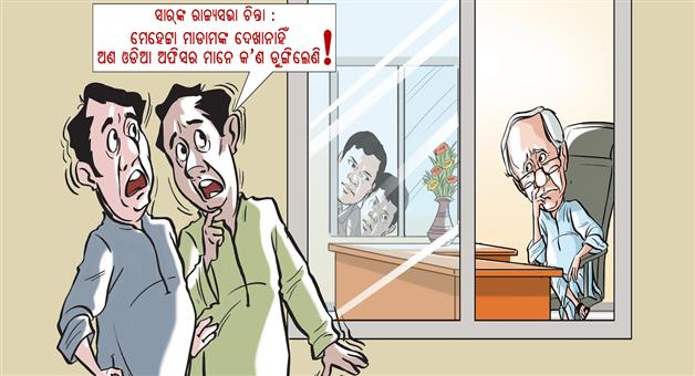 Khabar Odisha:Non-Odia-IAS-Officers-On-Ministerial-Race