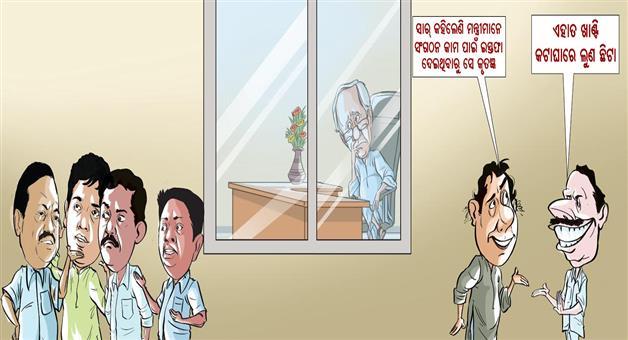 Khabar Odisha:କଟାଘାରେ-ଲୁଣ
