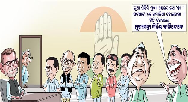 Khabar Odisha:Naveen-Patnaik-Will-Decide-Odisha-Congress-President