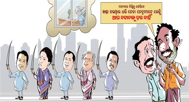 Khabar Odisha:No-Fear-To-Naveen-Patnaik