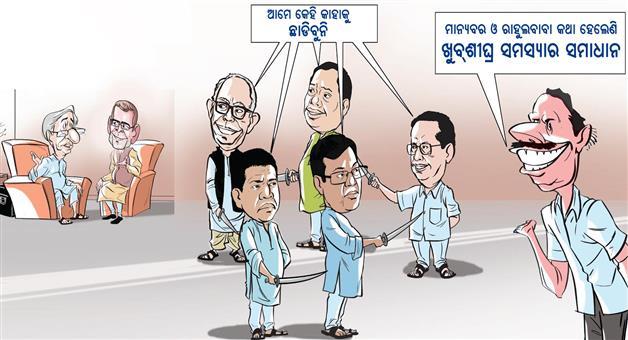 Khabar Odisha:Odisha-Congress-Leader-Conflict