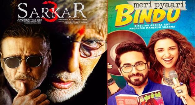 Khabar Odisha:Meri-Pyari-Bindu-or-Sarkar-3-Today-Film-Friday-Release