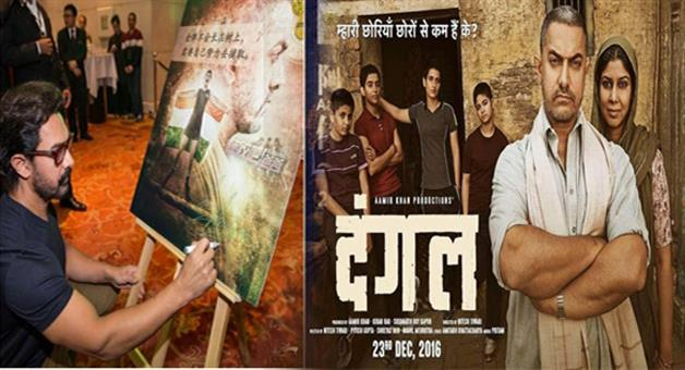 Khabar Odisha:Dangal-hits-in-china-earns-500-crore