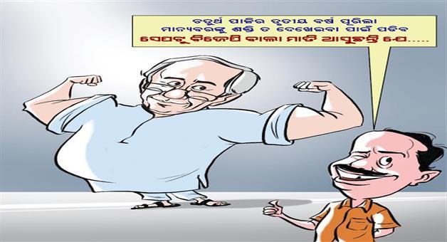 Khabar Odisha:Third-Year-Of-Naveen-Patnaik-Fourth-Term-BJP-Rises