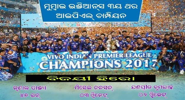 Khabar Odisha:Mumbai-Indians-Champions