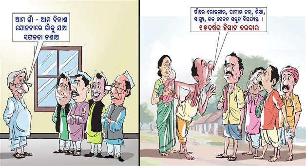 Khabar Odisha:Opposition-slams-BJD-Government-for-failure-on-all-fronts-during-17-year-rule