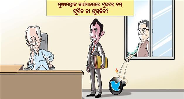 Khabar Odisha:Twitter-Bomb-Baijayanta-Panda