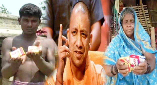 Khabar Odisha:soap-and-scent-distributed-to-villegres-before-meeting-cm-yogi
