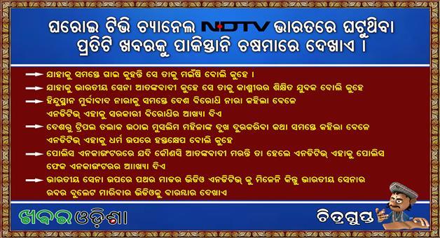 Khabar Odisha:NDTV-Stands-Pakistani-Favour