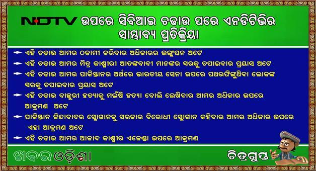 Khabar Odisha:CBI-raids-On-NDTV--Chitragupta