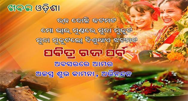 Khabar Odisha:Rajo