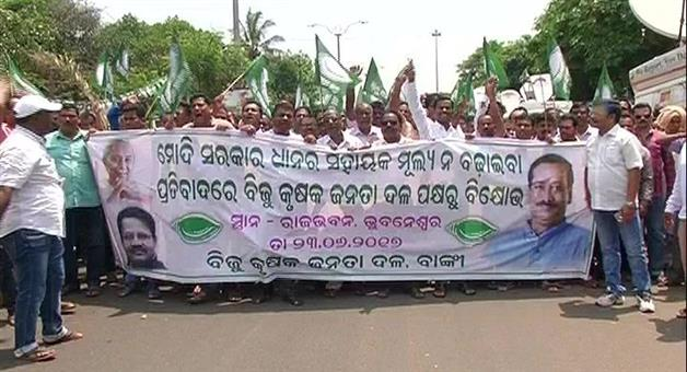 Khabar Odisha:Fight-For-Farmers-BJD-Cries-Hoarse-On-MSP-BJP-Rants-About-Loan-Waiver