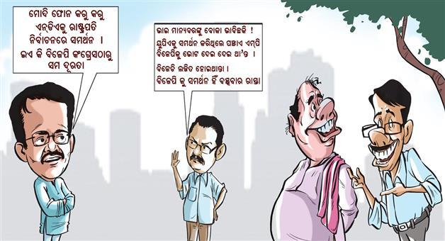 Khabar Odisha:BJD-BJP-Congress-Cartoon