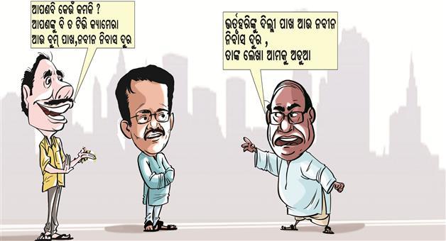 Khabar Odisha:Dama-Rout-Cartoon-Bhartuhari-Mahatab