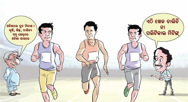 Khabar Odisha:Sports-Or-Political-Meeting