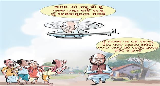 Khabar Odisha:Amit-Shah-Naveen-Patnaik-Cartoon