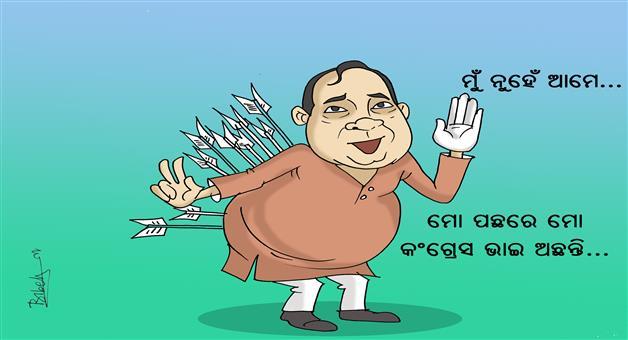Khabar Odisha:Prasad-Harichandan-Congress-Cartoon