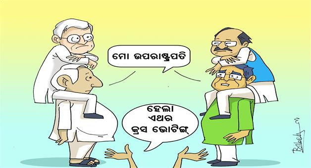 Khabar Odisha:Baijayant-Jay-Panda-Naveen-Patnaik-Vice-President-BJD