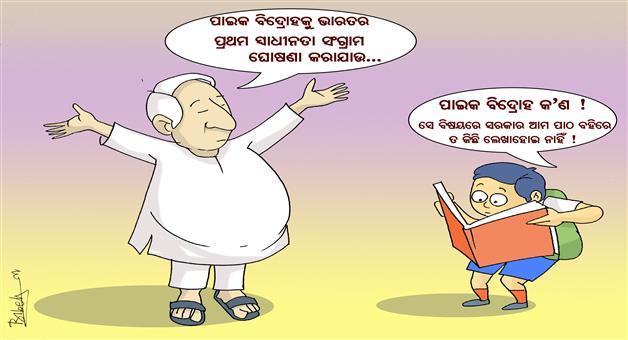 Khabar Odisha:Paik-Rebellion-Cartoon-Naveen
