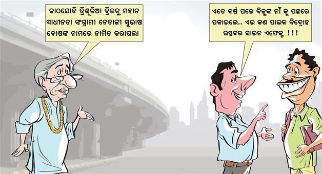 Khabar Odisha:Trisulia-Bridge-Netaji-Subhash-Bose