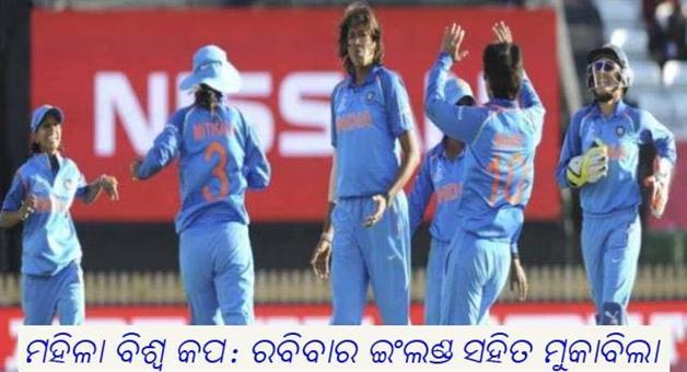 Khabar Odisha:India-enters-final-in-Women-World-Cup