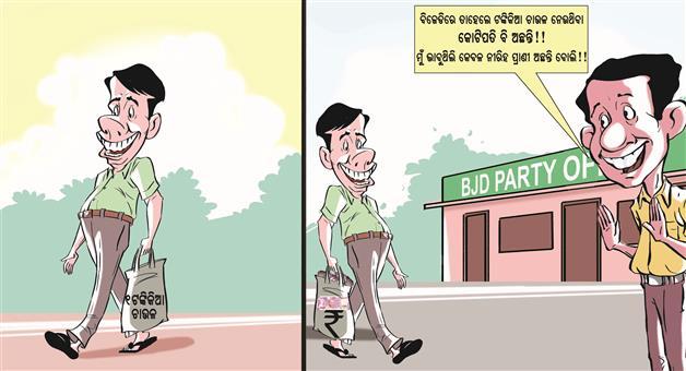 Khabar Odisha:Biju-Janata-Dal-Election-Commission