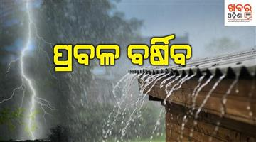 Khabar Odisha:16-District-rainfall-alert