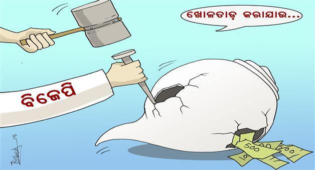 Khabar Odisha:BJD-Election-Fund-Irregularities-Gunjam-Collector-Saying-Political