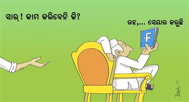 Khabar Odisha:Wait-I-am-Sharing-in-Facebook