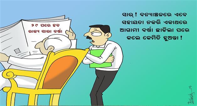 Khabar Odisha:Naveen-Pattanaik-Cartoon