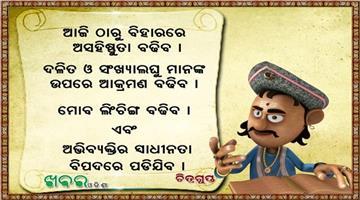 Khabar Odisha:Bihar-Intollerance